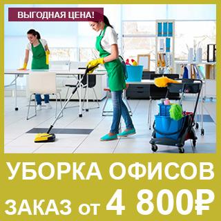 офисы-виджет